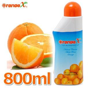 オレンジ エックス スプレー