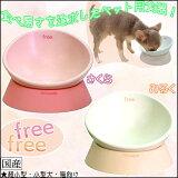 ペッツルート フリーフリー食器  さくら・みるく [AA]【TC】【RCP】【0530pefl】