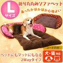 あったか折りたたみソファベッド Lサイズ POSH800 ピンク・ブラウン ペット ベッド ペットベッド 犬 猫 ねこ ネコ 小型犬 中型犬 多頭 あったか 冬...