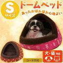 あったかドームべッド Sサイズ PBDH410 ピンク・ブラウン ペット ベッド ペットベッド ドーム 犬 猫 ねこ ネコ 小型犬 あったか 冬用 アイリスオー...