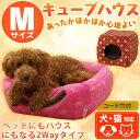 あったかキューブハウス Mサイズ PCHH400 ピンク・ブラウン ペット ベッド ペットベッド ドーム 犬 猫 ねこ ネコ 小型犬 中型犬 多頭 あったか 冬...