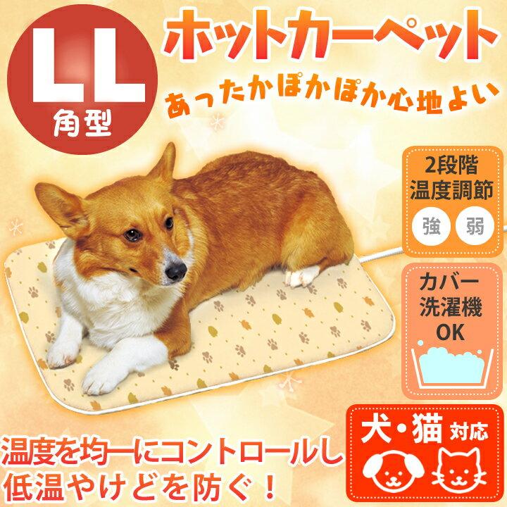 ペット用 ホットカーペット 角型 LLサイズ 2L PHK-LL 犬 猫 ペット ホットカーペット ホットマット ベッド 冬 おしゃれ かわいい あったか グッズ ペットベッド 犬 猫 猫用 犬用 LL アイリスオーヤマ [cpir]