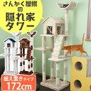≪数量限定!ワンにゃんDAY≫キャットタワー 三角屋根のおうち付き 高さ172cm送料無料 あす楽対応 キャットタワー 猫タワー ねこタワー スリム 据え置き ...