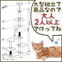 キャットタワー 天井突張りタイプ CLD-240B送料無...