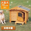 ロッジ犬舎 RK-950 ブラウン 体高約70cmまで送料無...