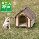 ≪数量限定!ワンにゃんDAY≫ウッディ犬舎 WDK-750送料無料 あす楽対応 犬小屋 中型犬 犬 ドッグ 庭 屋外 室外 野外 ハウス 木製 アイリスオーヤマ...