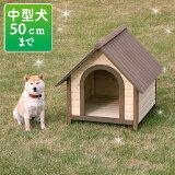 《コーギー・ビーグル等の中型犬にオススメ》【】ウッディ犬舎WDK-750[犬小屋・中型犬・屋外・木製・野外・犬舎ハウス・アイリスオーヤマ]【RCP】【0530pefl】