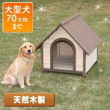 《ゴールデンレトリーバー等の大型犬にオススメ!》【】 ウッディ犬舎WDK-900[小屋・大型犬・屋外・野外・犬舎・木製・ハウス・アイリスオーヤマ]【RCP】【0530pefl】
