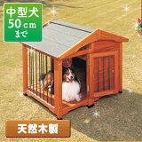 【】サークル犬舎 CL-1100 ブラウン[小屋・中型犬用・屋外・野外・室外・ハウス・アイリスオーヤマ]【RCP】[PTCR]【0530pefl】