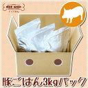 無添加・自然食フード ドットわん 豚ごはん 徳用パック 3kg Pet館 ペット館 楽天