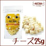 無添加・自然食フード ドットわんチーズキューブ25g入り [P]【D】【RCP】【0530pefl】