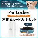 パッドロッカー 本体&カートリッジセット 犬トイレ用ゴミ箱 ...