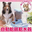 【犬 猫】ペット用 自動給餌・給水器 JQ-350[皿 ディッシュ ボウル ドッグ キャット いぬ ねこ] Pet館 ペット館 楽天 猫の日