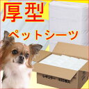 [free shipping] thickness type ★ original pet sheet [8.7 yen per one piece of entering 400 pieces of regulars] [wide 17.4 yen per 200 pieces of one piece] [deep-discount a % OFF, toiletry pet sheet restroom sheet restroom article, a dog] [RCP]