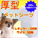 9.8 yen 】 [wide 19.6 yen per one piece of entering 50 pieces] per one piece of entering 100 pieces of thickness type ★ original pet sheet * small quantity trial type *【 regulars [pet sheet] [RCP]