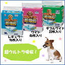 [pet sheet] [20% OFF] 12.2 yen ... per one piece! 46 pieces, double wide 20 pieces [pet sheet] wide 96 pieces of super absorption ultra clean pet sheet regulars [RCP]
