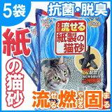 【】流せる紙の猫砂 脱臭ペーパーフレッシュ(DPF-70) 7L×5袋セット [猫砂・ネコ砂・トイレタリー用品・トイレ用品・アイリスオーヤマ・抗菌・燃・固]【RCP】【0530pefl】