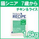 ホリスティックレセピー 猫 シニア 1.6kg[AA]【D】[Holistic RECIPE キャット シニア 高齢 ペットフード] Pet館 ペット館 楽天