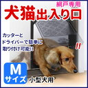 網戸専用 犬猫出入口 M 小型犬タカラ産業  Pet館 ペット館 楽天