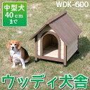 ウッディ犬舎 WDK-600 体高40cm送料無料 中型犬用...