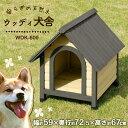 【クーポン利用で200円OFF!】 ウッディ犬舎 WDK-600 体高40cm送料無料 中型犬用 犬...