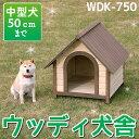ウッディ犬舎 WDK-750 (体高約50cmまで) 送料無...