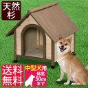 ウッディ犬舎 WDK-750 (体高約50cmまで) 送料無料 中型犬用 犬小屋 ハウス 犬舎 屋外...