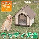 ウッディ犬舎 WDK-900送料無料 犬 ドッグ 犬小屋 大型犬 屋外 野外 犬舎 木製 天然木 ハウス アイリスオーヤマ Pet館 ペット館 楽天 猫の日
