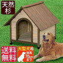 ウッディ犬舎 WDK-900 (体高約70cmまで) 送料無料 大型犬用 犬小屋 ハウス 犬舎 屋外...