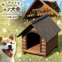 ログ犬舎 LGK-600 体高40cm送料無料 中型犬 犬小...