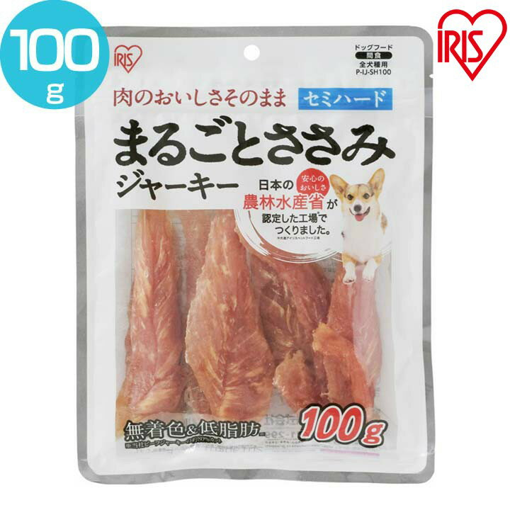 まるごとささみジャーキーセミハードP-IJ-SH100100g犬用ドッグフードおやつペットフード鶏肉