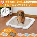 トイレトレーニング ペットトレー 幅63.5cm FTT-635 送料無料 犬 犬用 ペット ペット...