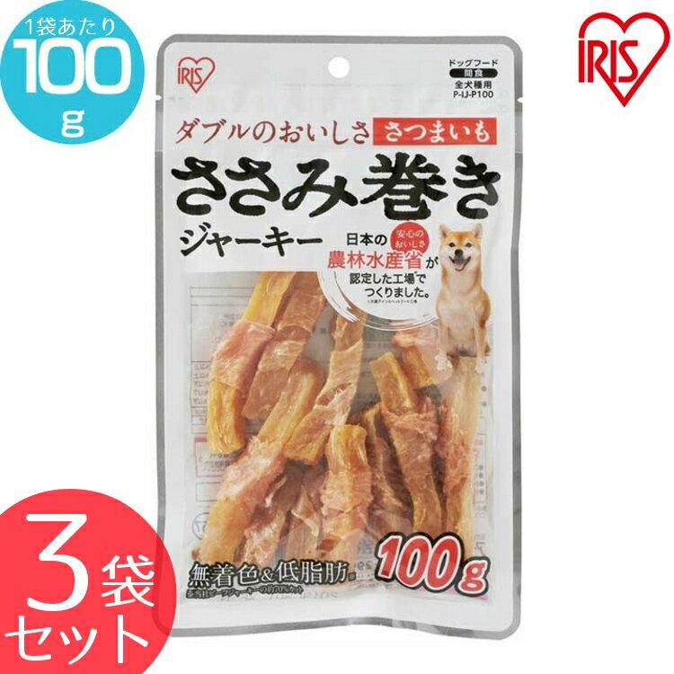 3袋セットささみ巻きジャーキーさつまいも100gP-IJ-P100犬用ドッグフードおやつペットフード