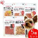 【バラエティパック】犬 おやつ 無添加 ジャーキー5種セット...