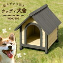 【ポイント10倍】犬 ハウス 犬小屋 屋外 ウッディ犬舎 W...