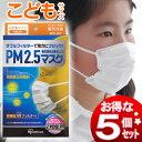 アイリスオーヤマ ☆5個セット☆PM2.5マスク こども NPK-5PC Pet館 ペット館 楽天