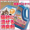 まぜる消臭剤 1.5L猫 キャット ねこ ネコ トイレ 猫砂 消臭 ニオイ におい 匂い 対策 混ぜる 入れる 一緒 アイリスオーヤマ Pet館 ペット館 楽天