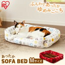 ショッピングソファーベッド カドラ— 犬 ベッド ペット ベッド ペットソファベッド角型 PSKK530 Mサイズ送料無料 犬 ドッグ 猫 キャット あったか 犬 ベッド 冬 北欧風 模様 寝床 かわいい おしゃれ アイリスオーヤマ 手洗い可能