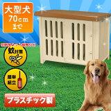 【】 ボブハウス 1200[犬小屋・大型犬用・屋外用・ハウス・アイリスオーヤマ]【RCP】【0530pefl】