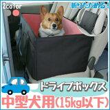 【レビューのお約束で!】【中型犬用】ドライブボックスPDW-60グレー・ピンク[キャリーケース キャリーバッグ・ケージ・ゲージ・クレート・旅行バッグ・ドライブ用品・おでかけ・キャリ
