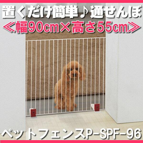 ペットフェンス P-SPF-96 (幅90cm×高さ55cm) ドッグフェンス ゲート 柵…...:dog-kan:10005305