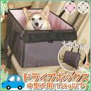 ★数量限定!★ ペット用ドライブボックス Lサイズ ピンク ブラウン (体重15kg以下)中型犬 ド