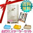 キャットケージ キャットスターター3段タイプPEC-903 猫砂&トイレ付