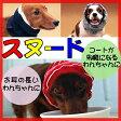 【犬と生活】スヌードMネイビー・グレー・レッド・ブラック【T】【ペット館 Pet館】【RCP】【hl150515】
