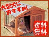 【】サークル犬舎 CL-1400 ブラウン[犬小屋・大型犬・屋外用・アイリスオーヤマ]【RCP】[PTCR]【0530pefl】