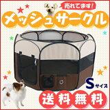 【レビューのお約束で!】メッシュサークルSサイズ(Fabric play penDCC1148)【】[ケージ・ゲージ・屋外用・折りたたみ・アウトドア・小型犬・室内クレート・小動物用