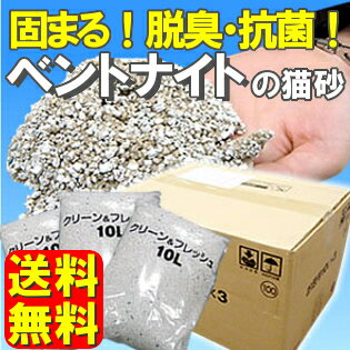 がっちり固まる猫砂 10L×3袋送料無料 猫砂 ネコ砂 ねこ砂 ベントナイト 鉱物 猫 ト…...:dog-kan:10000125