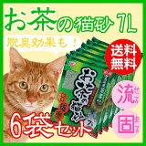 [猫砂]《1袋あたり550》【】緑茶の猫砂(お茶の猫砂)7L×6袋[OCN-70N・猫砂・ネコ砂・トイレタリー用品・トイレ用品・アイリスオーヤマ]【RCP】【0530pefl】
