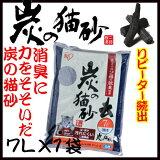 炭の猫砂 7L [ネコ砂・猫砂・アイリスオーヤマ]【RCP】[CATL]【0530pefl】