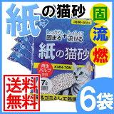 【】紙の猫砂7L×6袋[KMN-70N・猫砂 猫 紙 固まる 流せる 燃やせる セット]【RCP】【0530pefl】【SIE-11】